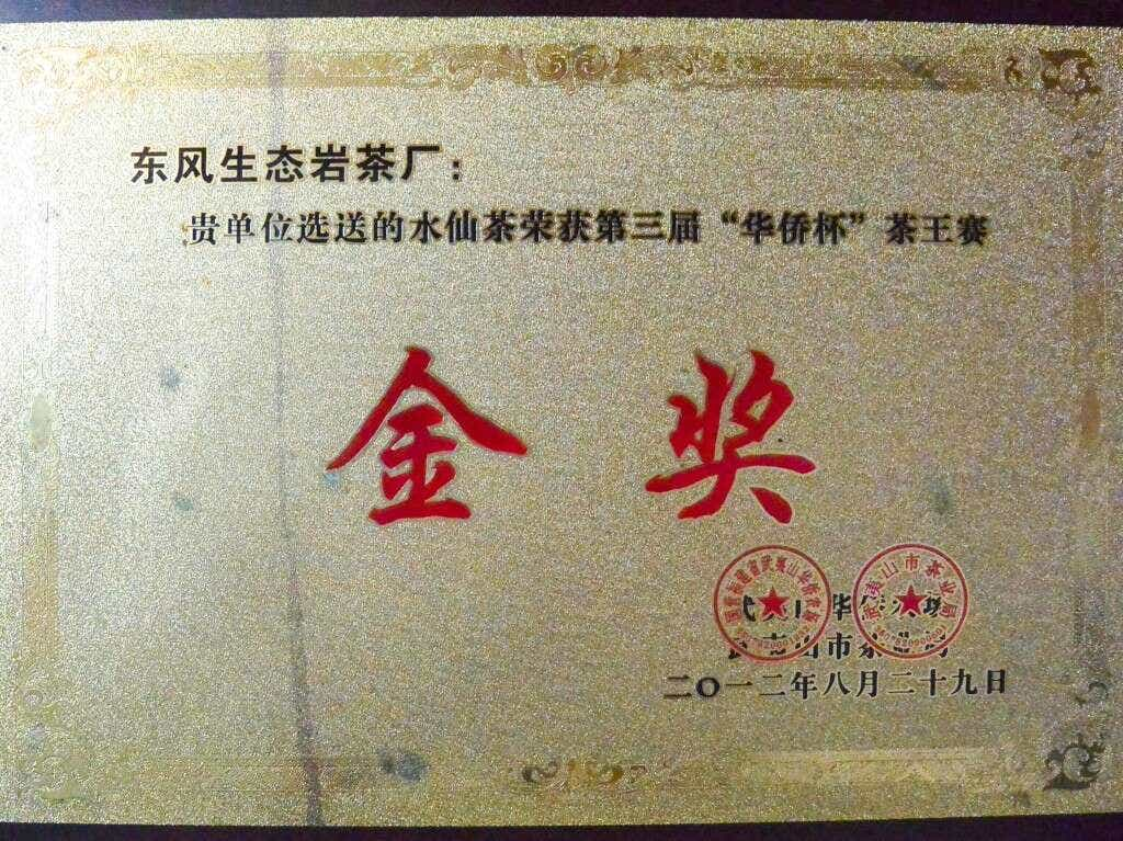 In 2012, the Li Family's Shui Xian Wuyi Oolong was recognized with a Gold Medal