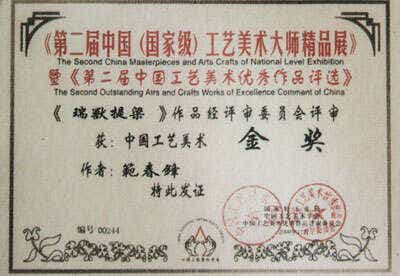 fanchunfeng-certificatesawards-2186_small