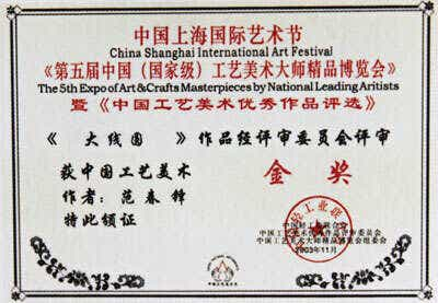 fanchunfeng-certificatesawards-2207_small