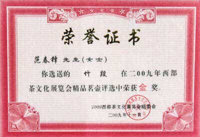 fanchunfeng-certificatesawards-2209_small