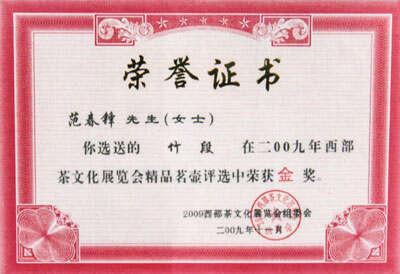 fanchunfeng-certificatesawards-2209_small