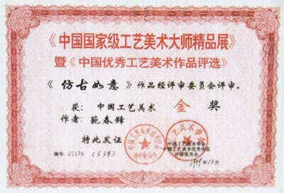 fanchunfeng-certificatesawards-2210_small