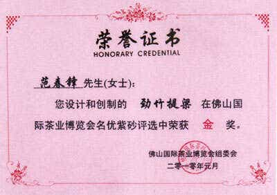 fanchunfeng-certificatesawards-2211_small