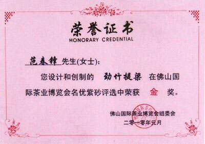 fanchunfeng-certificatesawards-2211_small