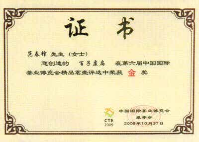 fanchunfeng-certificatesawards-2212_small