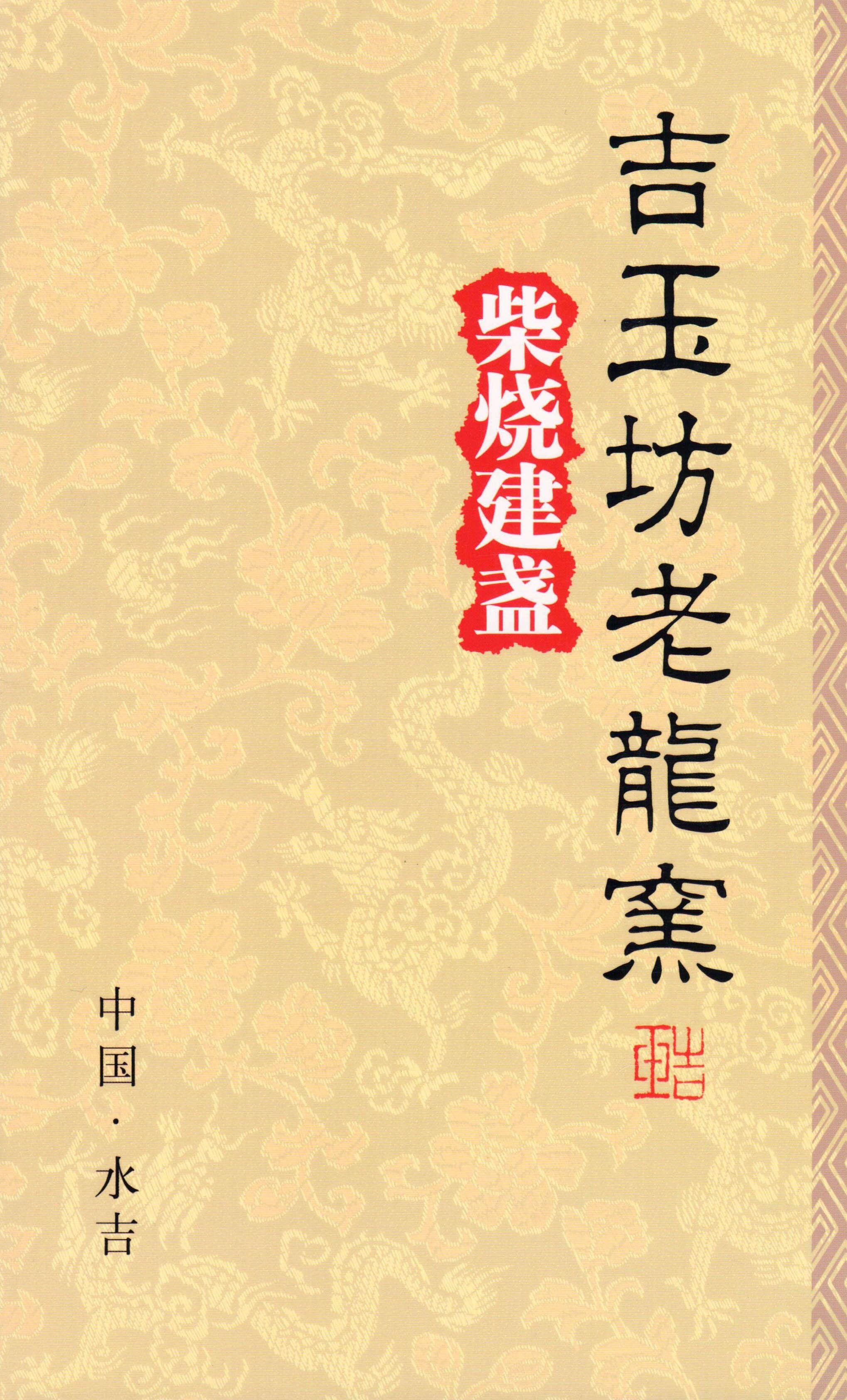 jiyufang_laolongyao-1