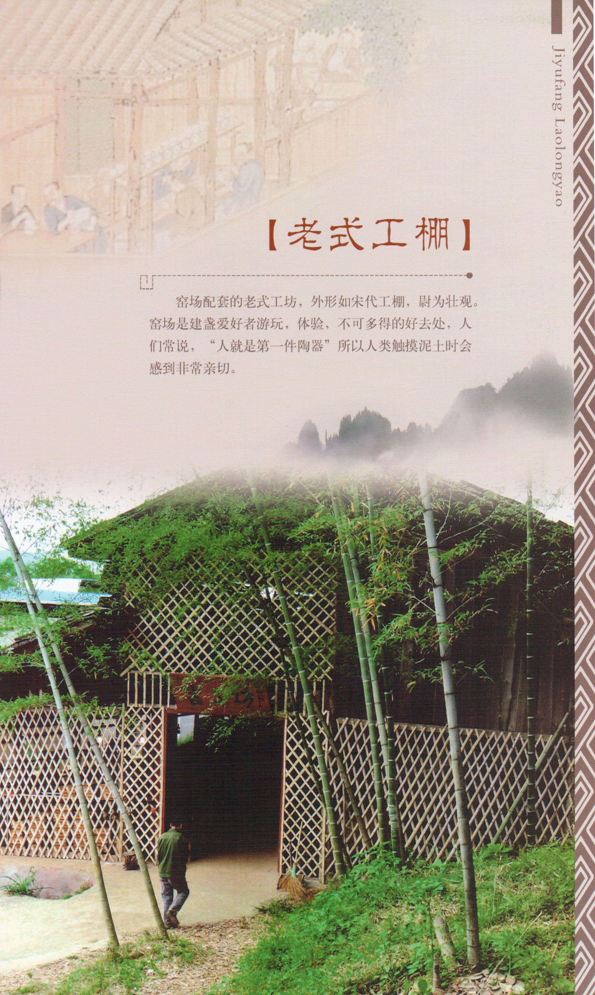 jiyufang_laolongyao-15