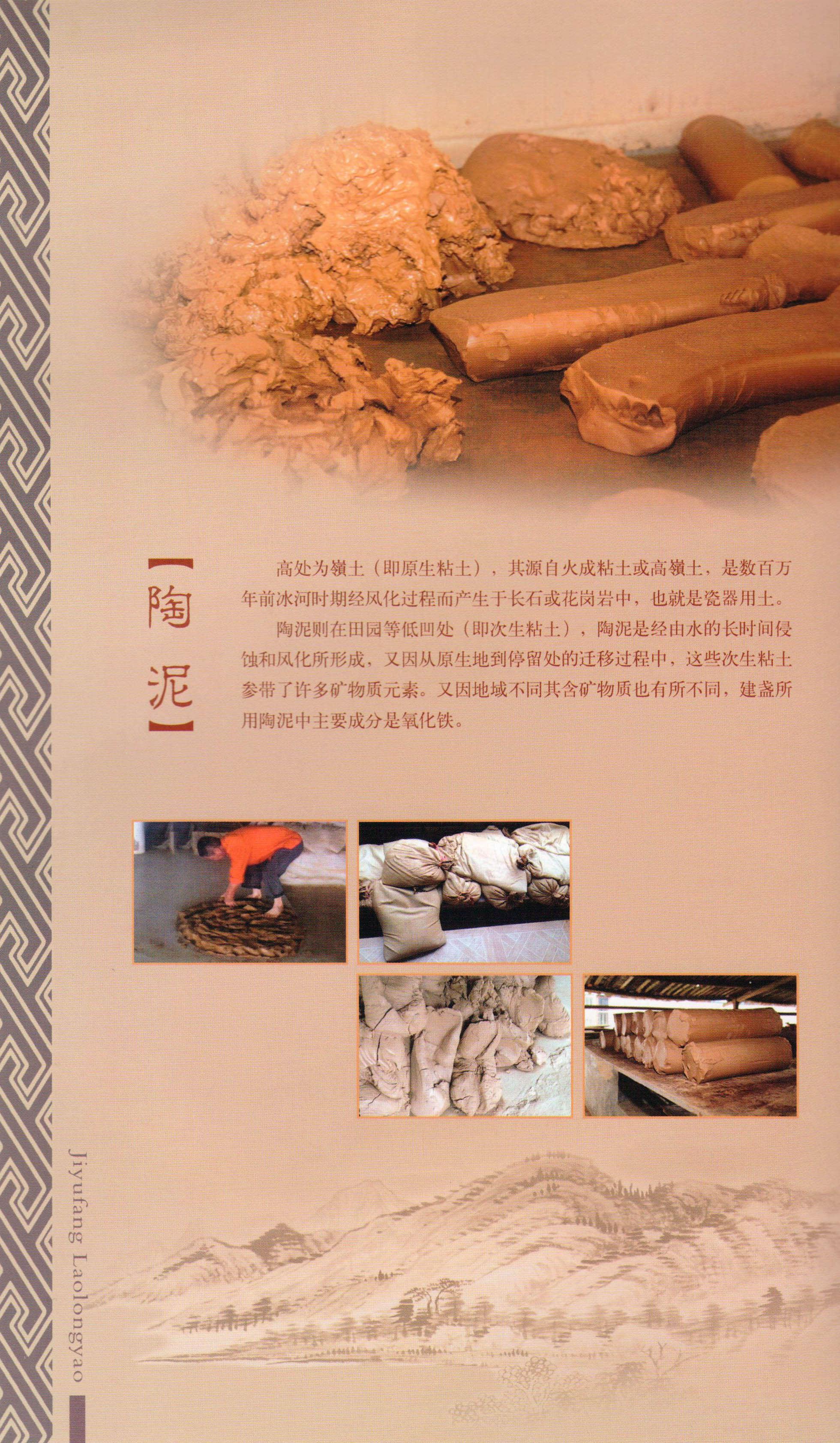 jiyufang_laolongyao-16