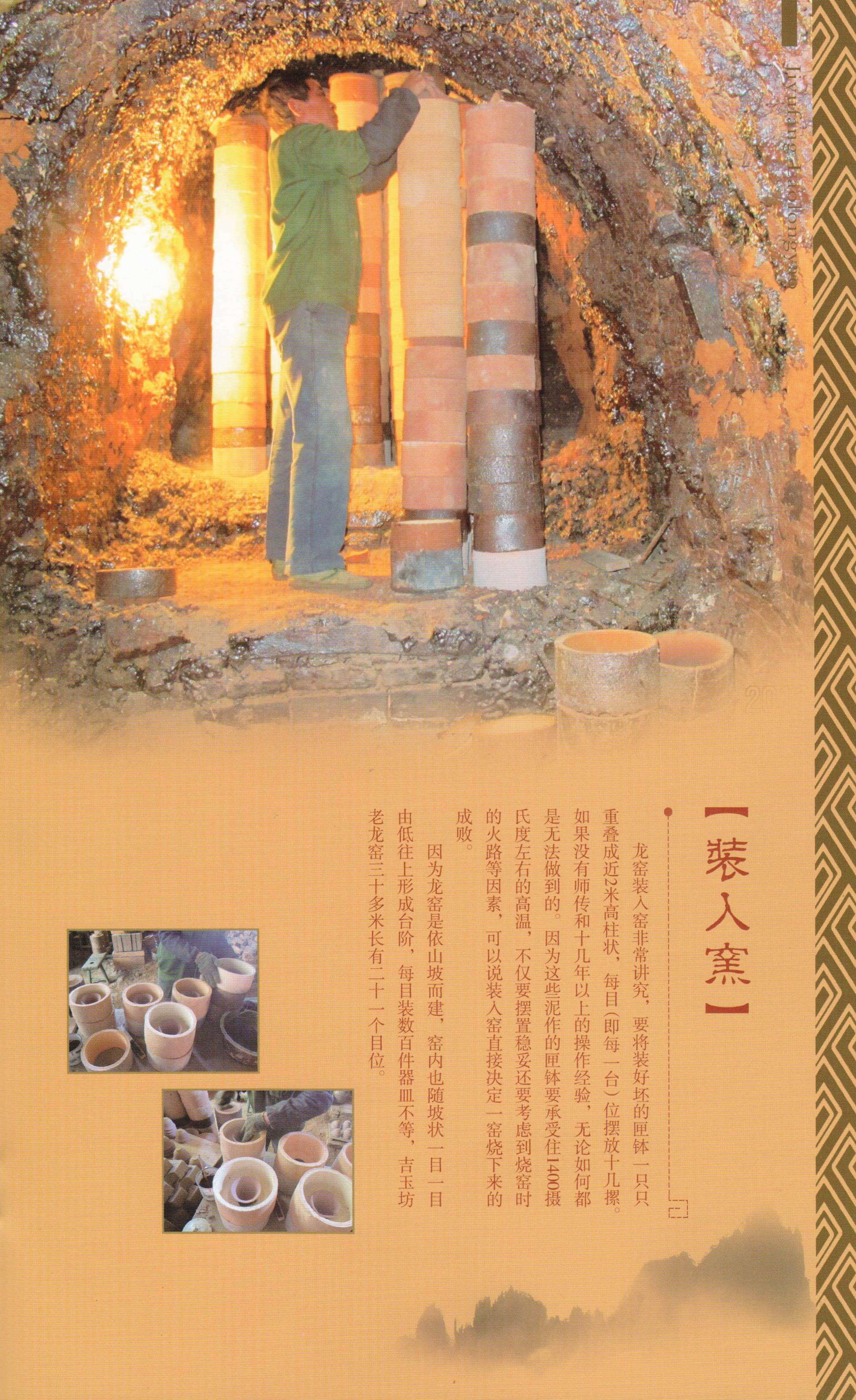 jiyufang_laolongyao-23