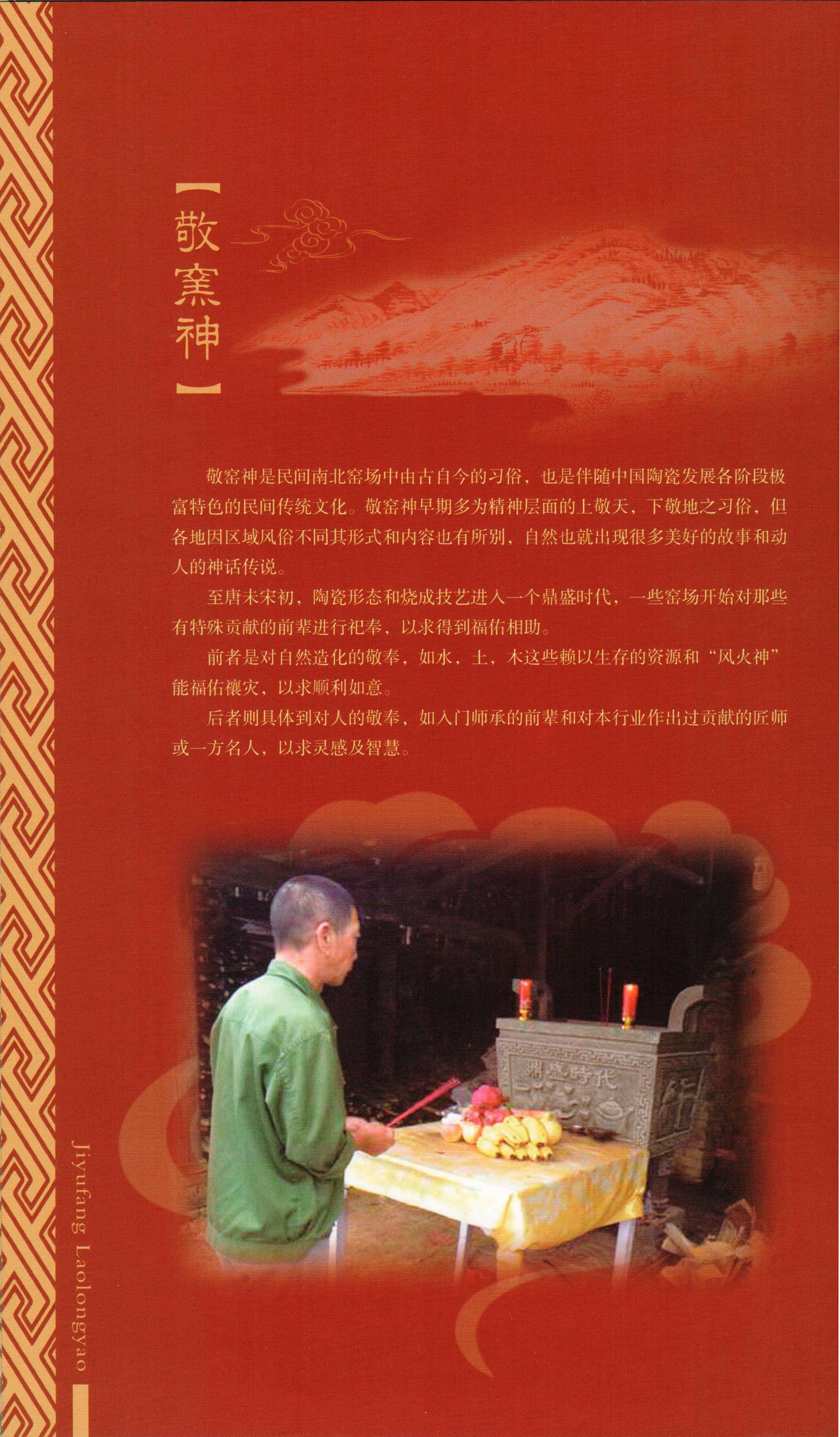 jiyufang_laolongyao-24