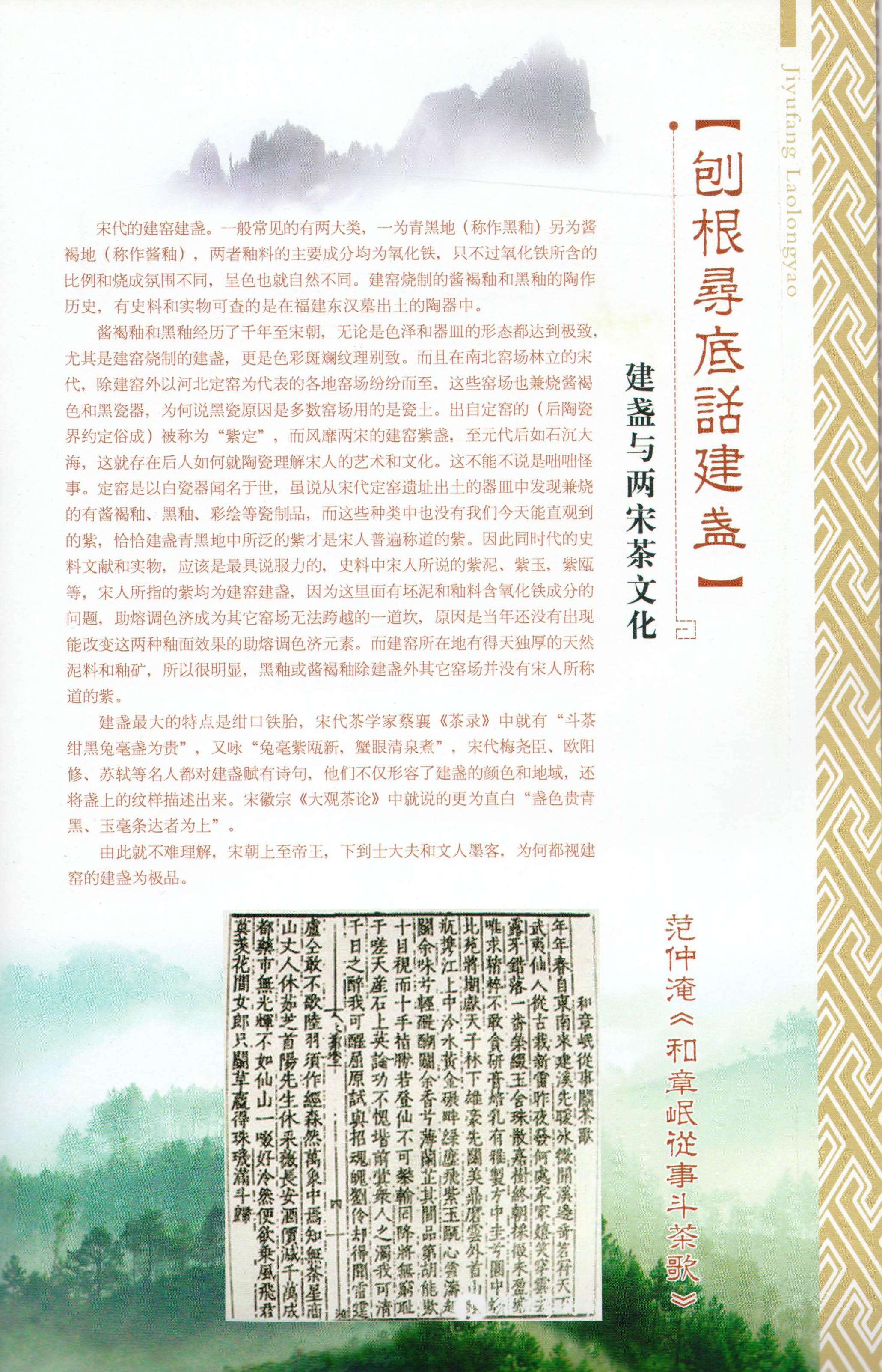 jiyufang_laolongyao-3