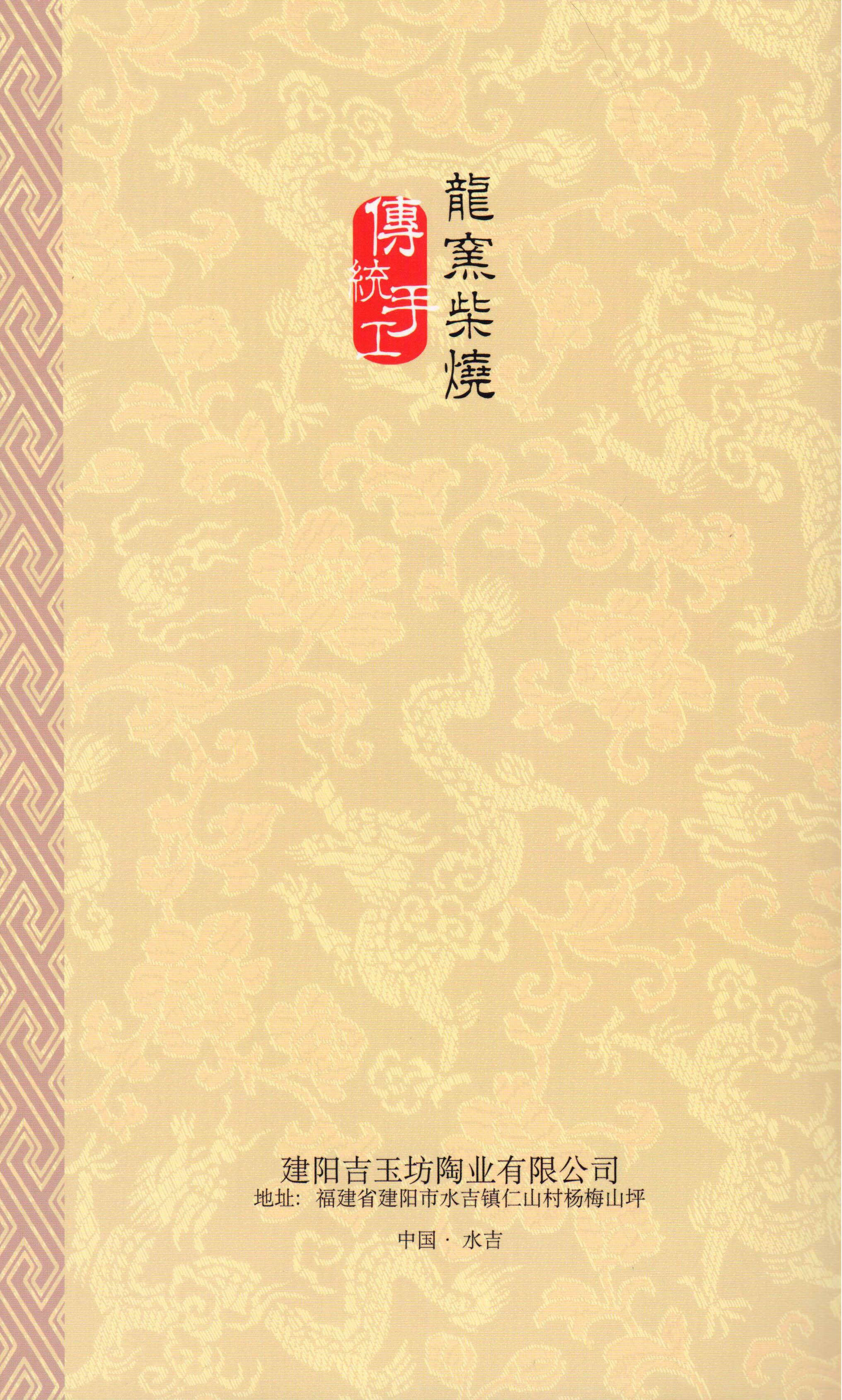 jiyufang_laolongyao-36