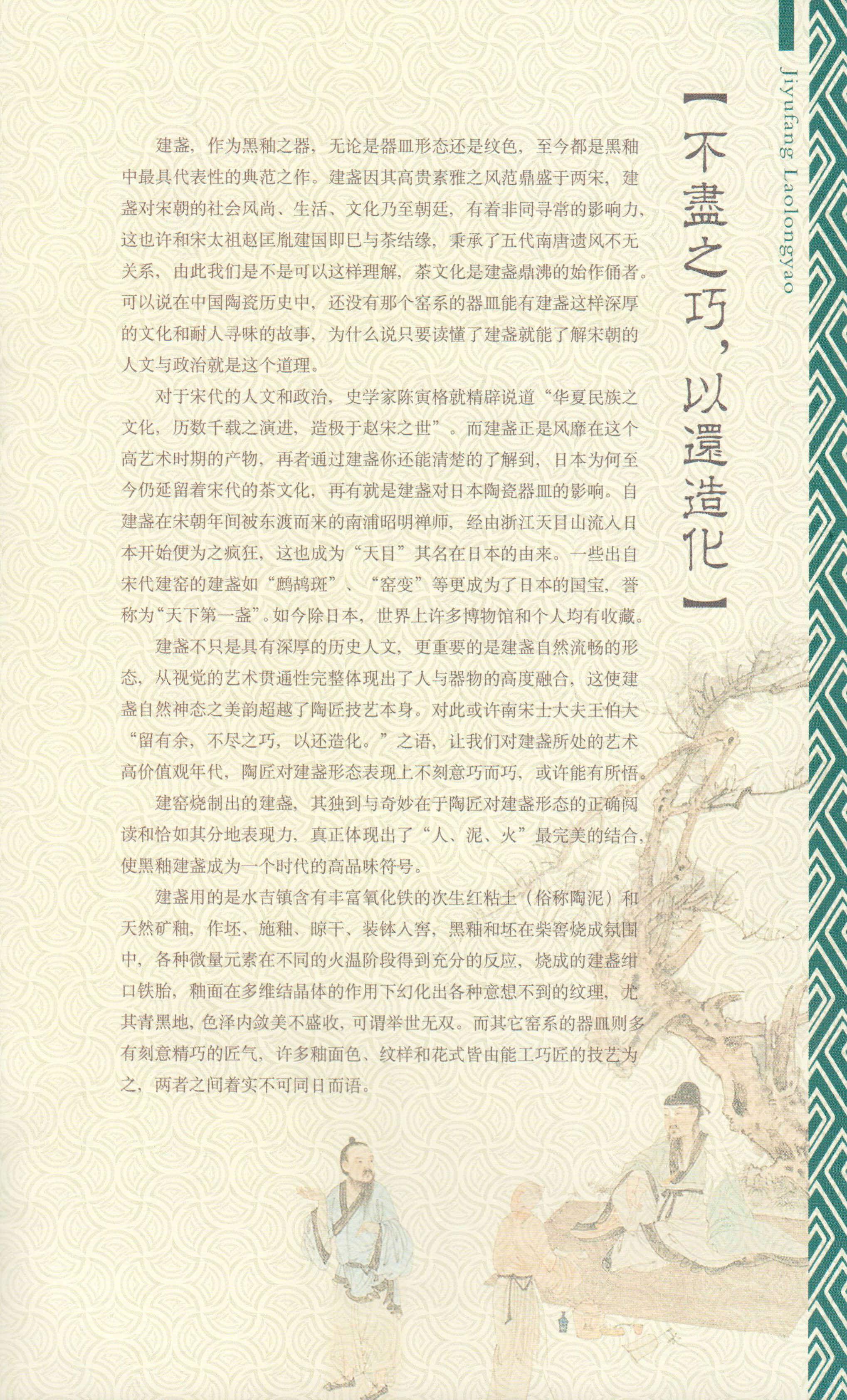 jiyufang_laolongyao-7