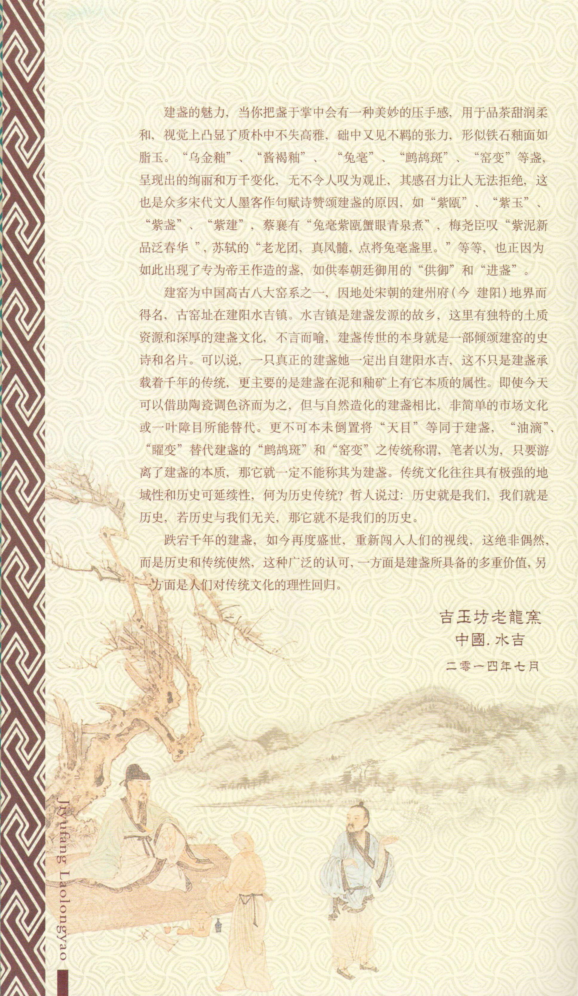 jiyufang_laolongyao-8