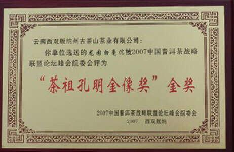longyuanhao-award-2