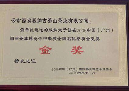 longyuanhao-award-2006