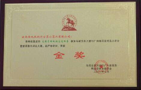 longyuanhao-award-4