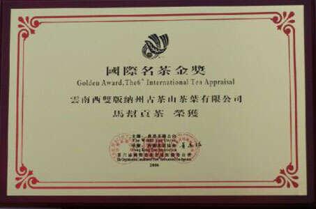 longyuanhao-award-6