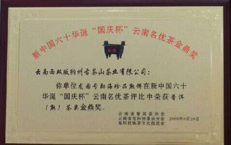 longyuanhao-award03